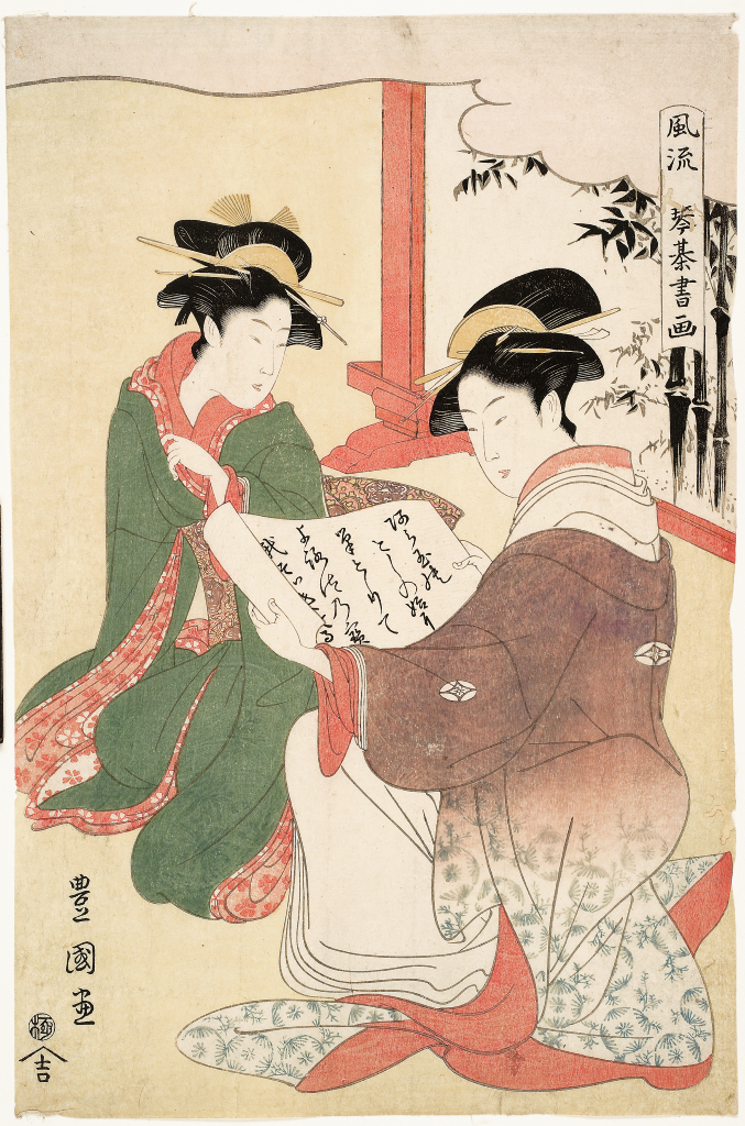 Utagawa%20Toyokuni%2C%20%3Cb%3E%3Ci%3E%20First%20calligraphy%20of%20the%20New%20Year%2C%20from%20the%20series%20A%20Fresh%20Look%20at%20the%20Four%20Accomplishments%3C%2Fi%3E%3C%2Fb%3E%2C%20late%201790s%2C%20%26%23244%3Bban%20nishiki-e%20%28color%20woodblock%20print%29%20with%20embossing%2C%20The%20Mary%20Andrews%20Ladd%20Collection%2C%20public%20domain%2C%2032.341
