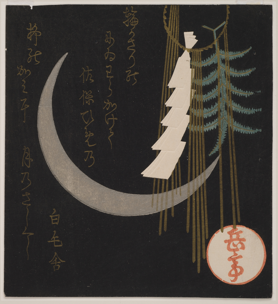 Gakutei%20Sadaoka%20%28Yashima%20Gakutei%29%2C%20%3Cb%3E%3Ci%3E%20New%20Year%27s%20garland%20and%20crescent%20moon%3C%2Fi%3E%3C%2Fb%3E%2C%20late%201820s%2C%20shikishiban%20surimono%20%28color%20woodblock%20print%20with%20metallic%20pigments%20and%20embossing%29%2C%20The%20Mary%20Andrews%20Ladd%20Collection%2C%20public%20domain%2C%2032.733