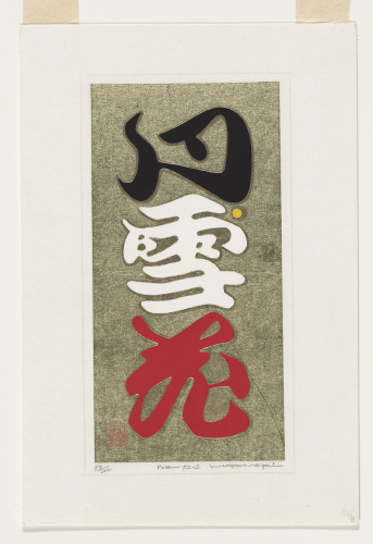 Maki%20Haku%2C%20%3Cb%3E%3Ci%3E%20Poem%2072-2%3C%2Fi%3E%3C%2Fb%3E%2C%201972%2C%20color%20woodblock%20print%20with%20embossing%20and%20gold%20leaf%20on%20paper%2C%20The%20Vivian%20and%20Gordon%20Gilkey%20Graphic%20Arts%20Collection%2C%20%26%23169%3B%20unknown%2C%20research%20required%2C%2091.84.615