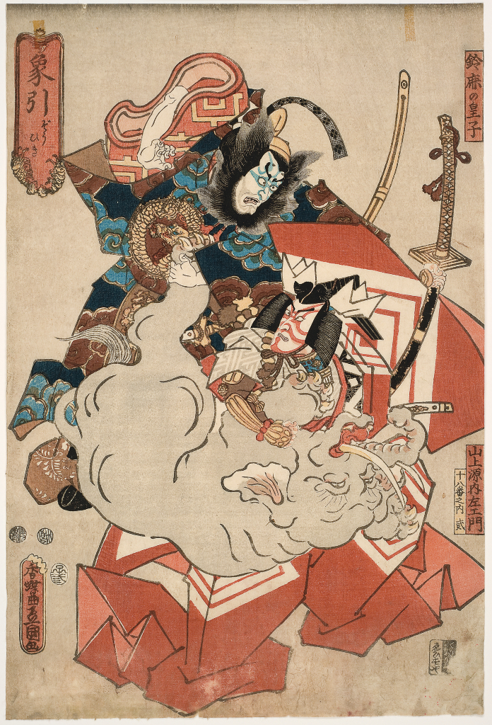 Utagawa%20Kunisada%20as%20Toyokuni%20III%2C%20%3Cb%3E%3Ci%3E%20%231%3A%20Ichikawa%20Ebiz%26%23244%3B%20V%20as%20Prince%20Suzuka%20and%20Ichikawa%20Danj%26%23251%3Br%26%23244%3B%20VIII%20as%20Yamanoue%20Gennaizaemon%20in%20Z%26%23244%3Bhiki%20%28Elephant-pulling%29%2C%20from%20the%20series%20The%20Eighteen%20Great%20Plays%3C%2Fi%3E%3C%2Fb%3E%2C%201852%2C%20%26%23244%3Bban%20nishiki-e%20%28color%20woodblock%20print%29%2C%20Bequest%20of%20James%20Sumner%20Douglass%2C%20public%20domain%2C%202006.93.43